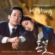 イソクフン Healing (feat.Bubbledia)