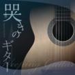EDEN 哭きのギター ~じんわり心に染み入るアコースティック~ Played by Tsuu / EDEN