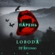 Loboda Paren' (DJ Antonio remix)