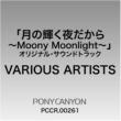 天野清継 月の輝く夜だから オリジナル・サウンドトラック「Moony Moonlight」