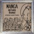 トクマルシューゴ 「漫画みたいにいかない。」オリジナル・サウンドトラック