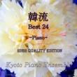 Kyoto Piano Ensemble もう1度愛したい人よ(「王女の男」より)