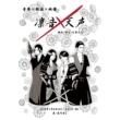 furani 音楽朗読劇 凛音×天声サウンドトラック