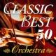プラハ室内管弦楽団 モーツァルト:歌劇《フィガロの結婚》序曲