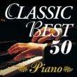 及川浩治 クラシック定番名曲ベスト50~ピアノ