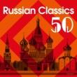 長富彩 クラシック極上特盛~ロシア音楽名曲ベスト50