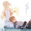 川井憲次 映画『さよならの朝に約束の花をかざろう』オリジナルサウンドトラック