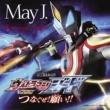 May J. 絆∞Infinity / HERO