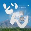 下野竜也指揮 NHK交響楽団 敬天愛人