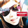 MIX MARKET chronicle
