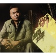 Wei Gou/Power Station Mian Bu Gai Se [Album Version]