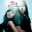 Ming Wei Lai Li You [Album Version]