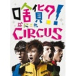 Circus Ba Sha Huo [Album Version]