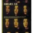 Faye Wong 但願人長久 (2CD)