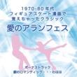 101ストリングス・オーケストラ 愛のアランフェス/カルメン組曲 前奏曲
