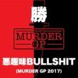 勝 悪趣味BULLSHIT (Murder GP 2017)