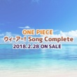 新里宏太 ONE PIECE ウィーアー!Song Complete