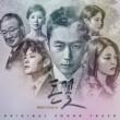 イソクフン Healing (Feat. bubbledia)