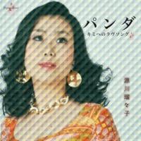 源川瑠々子 パンダ - キミへのラヴソング -