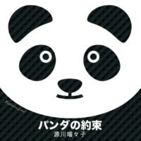 源川瑠々子 パンダの約束