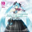 Various Artists 初音ミクシンフォニー〜Miku Symphony 2017〜 オーケストラ ライブ