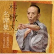 桂歌丸 桂歌丸 名席集 ⑨ 禁酒番屋/火焔太鼓