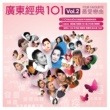 Christopher Wong Xiang Gan Di Lian Ren [Album Version]