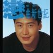 Leon Lai Lian Qu Xin Shi JI