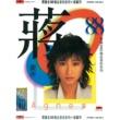 Agnes Chiang Ban Li Jin 88 Ji Pin Yin Se Xi Lie-Agnes Chiang