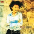 Diana Yang Re Lian [Album Version]