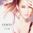 Coco Lee Illuminate