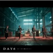 DAY6 If 〜また逢えたら〜