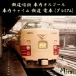SC-Mirai 鉄道唱歌 (オルゴール VERSION)