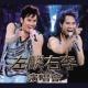 Alan Tam/Hacken Lee Wu Shi Jing [2009 Live]