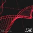 Sayaf В моём ДНК