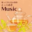 花鳥風月Project ラヴィング・ユー(Instrumental)