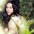Karen Mok Growing Fond of You