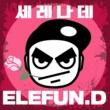 elefun.D