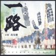 高見優 NHK BS 時代劇 「一路」 オリジナル・サウンドトラック