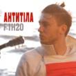 Антитіла Anthem F1h2o