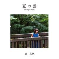森 真帆 夏の雲 (Single Ver.)