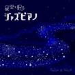 Relax α Wave 星空と眠るジャズピアノ