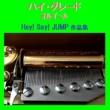 オルゴールサウンド J-POP ハイ・グレード オルゴール作品集 Hey! Say! JUMP
