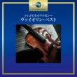 シュロモ・ミンツ/フィルハーモニア管弦楽団/ジュゼッペ・シノーポリ ロマンス 第2番 ヘ長調 作品50