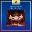 イングリッシュ・コンサート/トレヴァー・ピノック ブランデンブルク協奏曲 第4番 ト長調 BWV1049: 第1楽章: Allegro