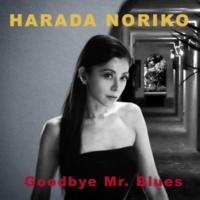 原田徳子 Goodbye Mr. Blues