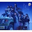 AKB48 僕たちは、あの日の夜明けを知っている Type A