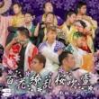 虹組ファイツ 百花繚乱桜吹雪
