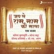 Kavita Krishnamurthy Prabhu Ram Milan Ke