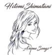 島谷ひとみ HITOMI SHIMATANI ANIME SONGS+